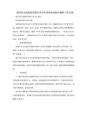 南召县人民医院突发公共卫生事件应急医疗救治工作方案.doc