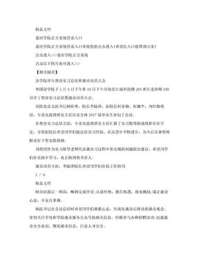 嘉应学院正方系统登录入口.doc