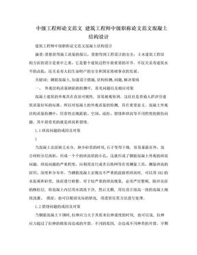 中级工程师论文范文 建筑工程师中级职称论文范文混凝土结构设计.doc
