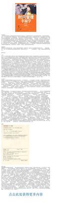 《时间管理幸福学》(吴淡如).pdf