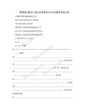 [整理版]邮电广通大年夜厦WLAN室内散布系统计划.doc