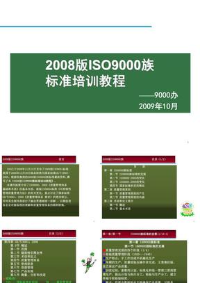 08版ISO9000标准培训资料.ppt