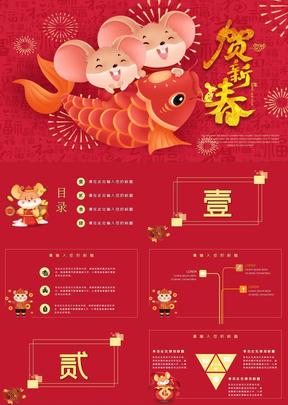 2020鼠年春节贺新春庆典PPT模板.pptx
