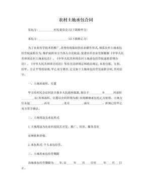农村土地承包合同.doc