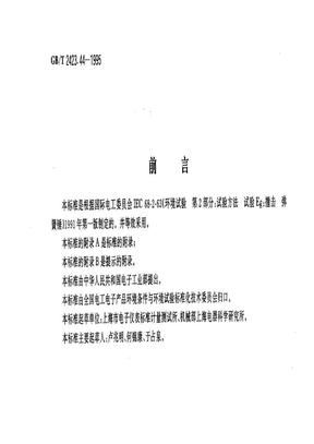 GBT 2423.44-1995 电工电子产品环境试验 第2部分 试验方法 试验Eg 撞击 弹簧锤.pdf