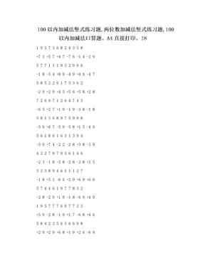 100以内加减法竖式练习题,两位数加减法竖式练习题,100以内加减法口算题。A4直接打印。!8.doc