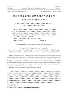 空间飞行器主动段的轨道估计与误差分析.pdf