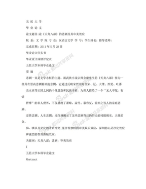 中国汉语言文学标准本科优秀毕业论文范文:论《天龙八部》的悲剧及其审美效应.doc