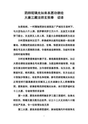药师琉璃光如来本愿功德经 大唐三藏法师玄奘奉 诏译.pdf