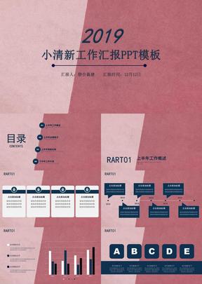 拼接色小清新工作汇报PPT模板.pptx