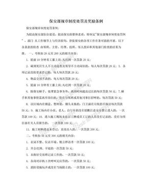 保安部规章制度处罚及奖励条例.doc
