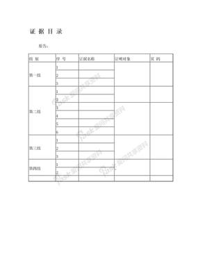 证据目录(律师推荐).doc