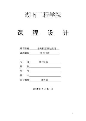 单片机课程设计电子门铃.doc