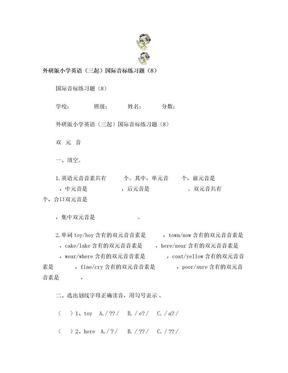 外研版小学英语(三起)国际音标练习题[双元音](8).doc