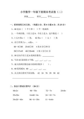 小学一年级(人教版)数学下册期末试卷2.pdf