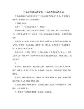 王金战学习方法宝典 王金战教育方法总结.doc