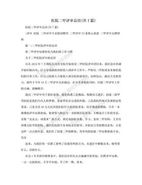 医院二甲评审总结(共7篇).doc