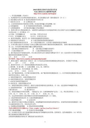 报检员历年真题及答案解析.docx