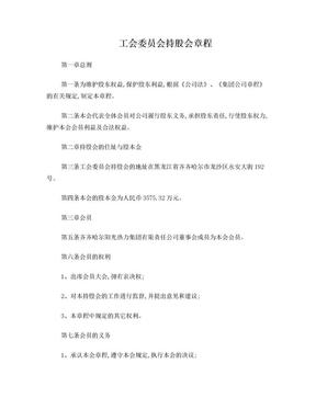 工会委员会持股会章程.doc