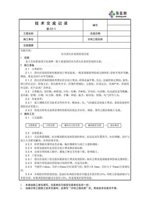 室内消火栓系统管道安装技术交底_secret.doc