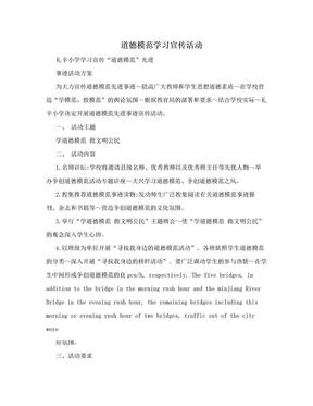 道德模范学习宣传活动.doc