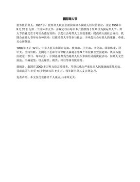 国际聋人节.docx