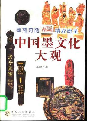 中国墨文化大观.pdf