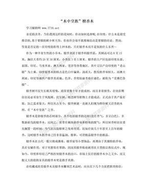 """""""木中皇族""""檀香木.doc"""