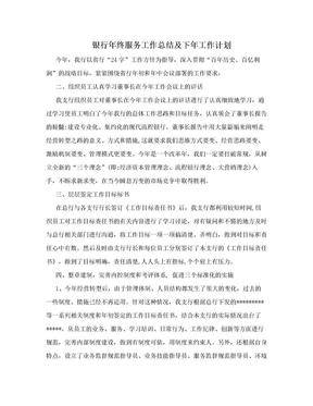银行年终服务工作总结及下年工作计划.doc