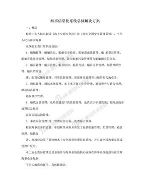 海事信息化系统总体解决方案.doc