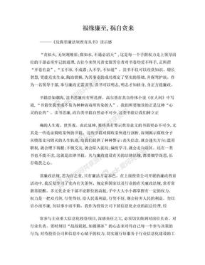 反腐倡廉丛书-读后感.doc