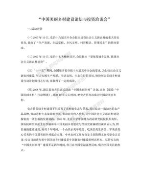 中国美丽乡村建设论坛与投资方案.doc