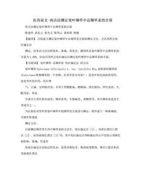 医药论文-两点法测定宽叶缬草中总缬草素的含量.doc