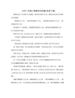 小学三年级下册数学应用题(免费下载).doc