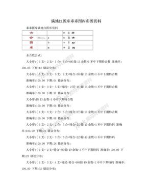 满地红图库乖乖图库彩图资料.doc
