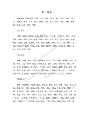 二年级下册语文常用词汇.doc