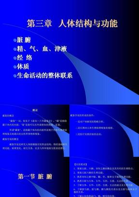 中医基础理论02藏象.ppt