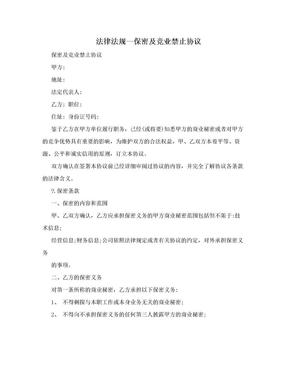 法律法规—保密及竞业禁止协议.doc