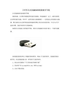 [中学]台式电脑如何连接蓝牙耳机.doc