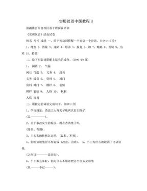 实用汉语中级教程B.doc