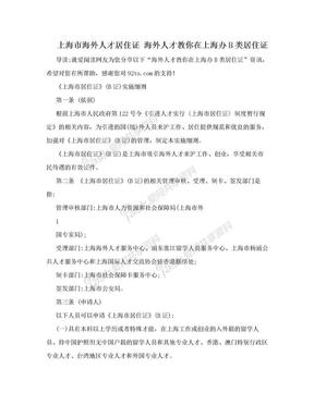 上海市海外人才居住证 海外人才教你在上海办B类居住证.doc