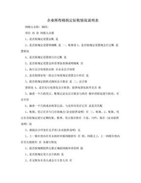 企业所得税核定征收情况说明表.doc