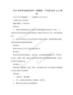 2015春辽师大版品社四下《感谢您,平凡的人们》word教案.doc