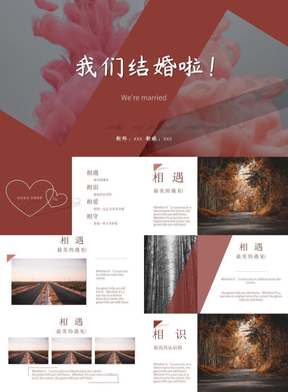 浪漫红色婚礼展示策划活动PPT模板
