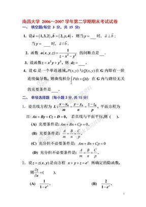南昌大学历年高等数学(下)期末考试试卷.doc