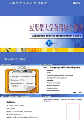 应用型大学英语综合教程一 unit 1.ppt