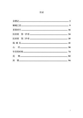 张爱玲-传奇.doc