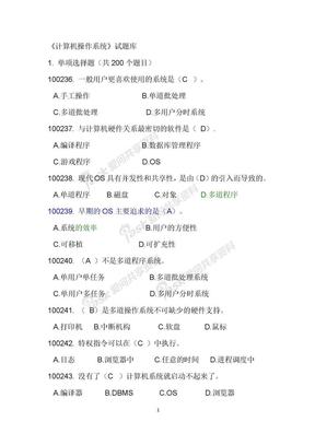 计算机操作系统试题库(最全).doc