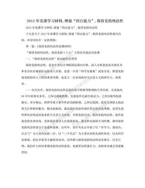 """2013年党课学习材料,增强""""四自能力"""",保持党的纯洁性.doc"""