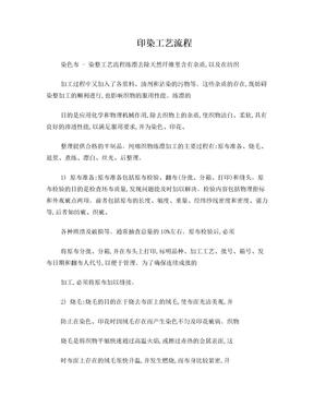 印染工艺流程.doc